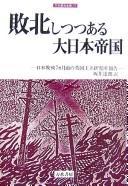 Download Haibokushitsutsuaru Dai Nippon Teikoku