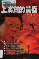 Download Shanghai bang de huang hun