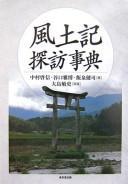 Download Fudoki tanbō jiten