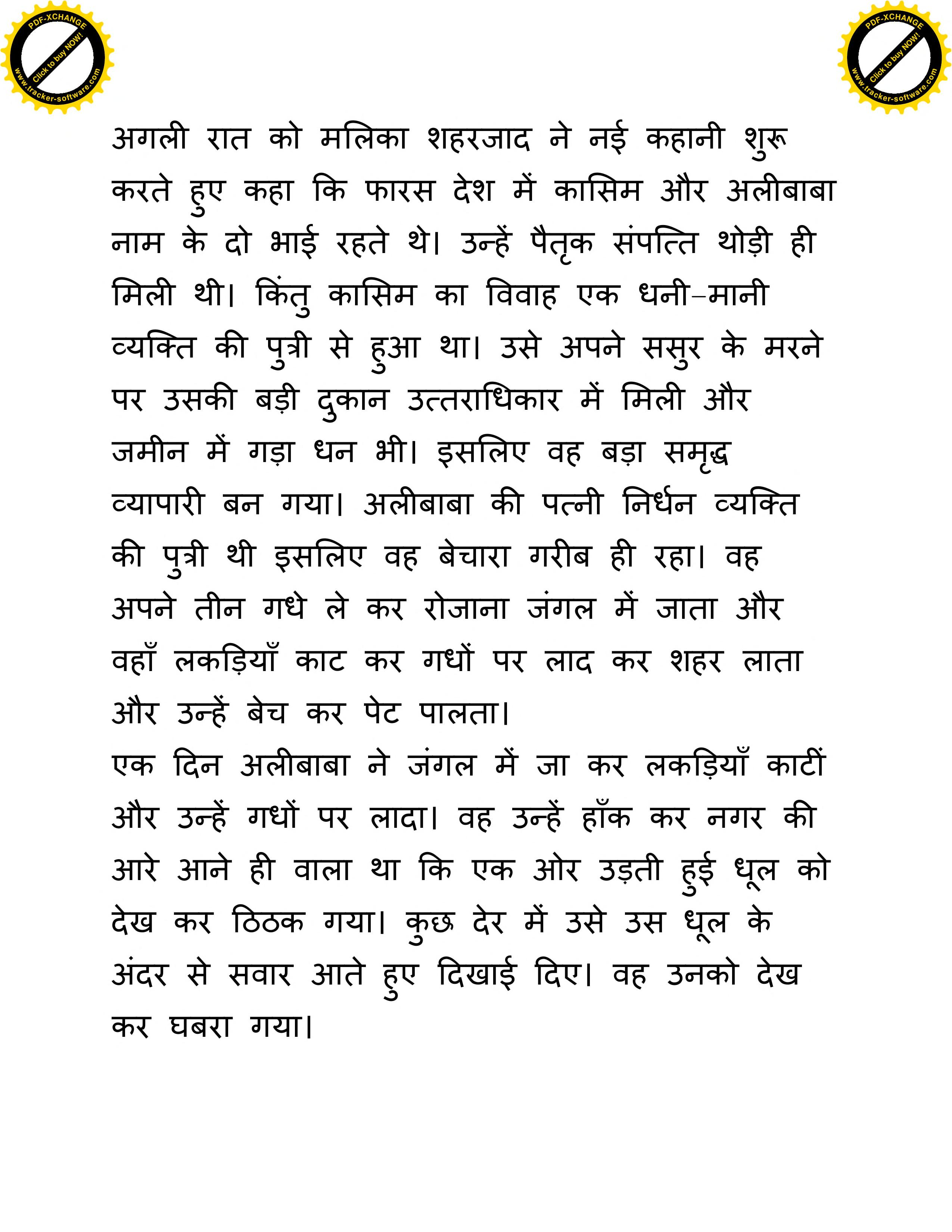 Ali Baba 40 Chor Forty Thieves Hindi Free Download Borrow And Streaming Internet Archive Alibaba aur chalis chor book. ali baba 40 chor forty thieves hindi